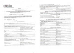 Лист записи